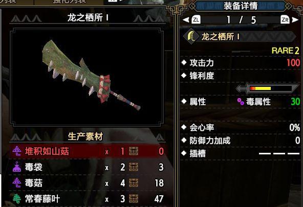 魔物獵人崛起-新手向大劍衍生武器分析 41