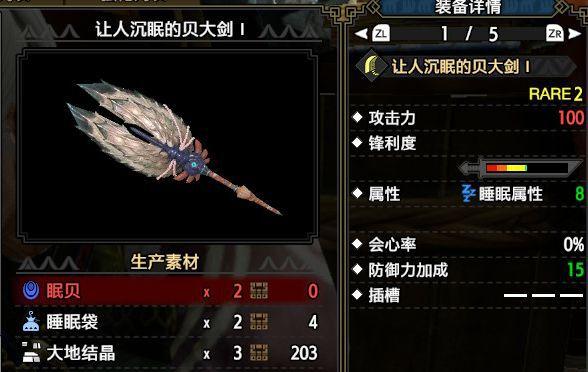 魔物獵人崛起-新手向大劍衍生武器分析 43