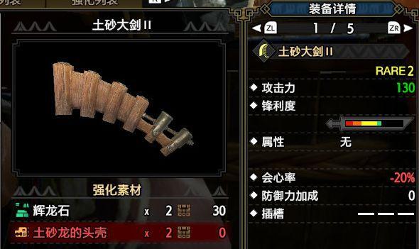 魔物獵人崛起-新手向大劍衍生武器分析 47