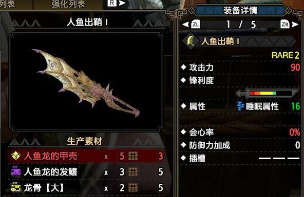 魔物獵人崛起-新手向大劍衍生武器分析 51