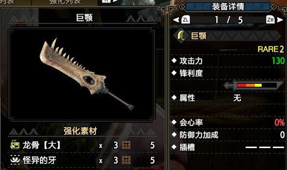 魔物獵人崛起-新手向大劍衍生武器分析 61