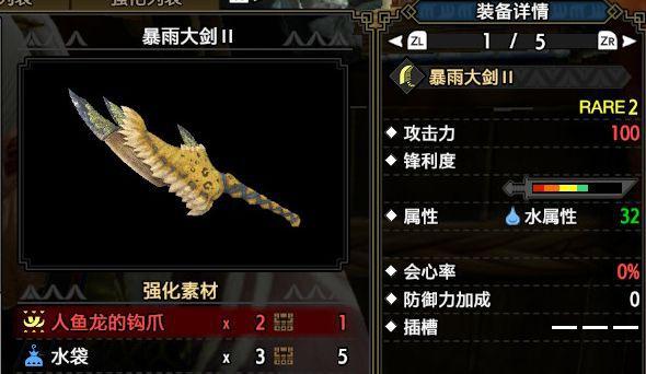 魔物獵人崛起-新手向大劍衍生武器分析 65