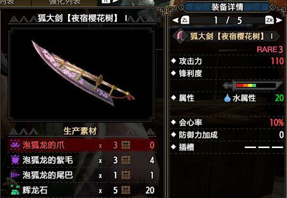魔物獵人崛起-新手向大劍衍生武器分析 73