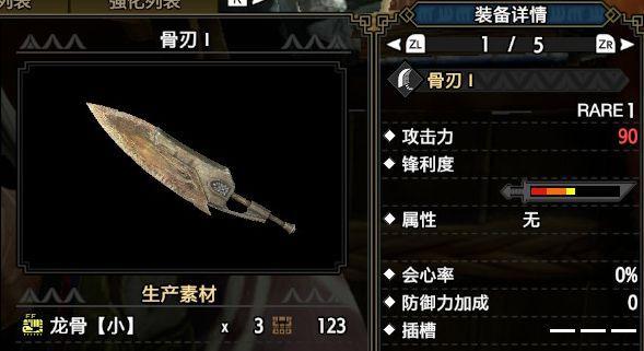 魔物獵人崛起-新手向大劍衍生武器分析 9