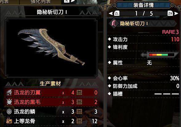 魔物獵人崛起-新手向大劍衍生武器分析 83