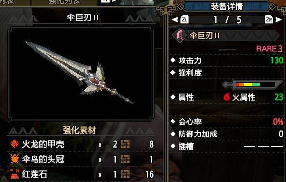 魔物獵人崛起-新手向大劍衍生武器分析 91