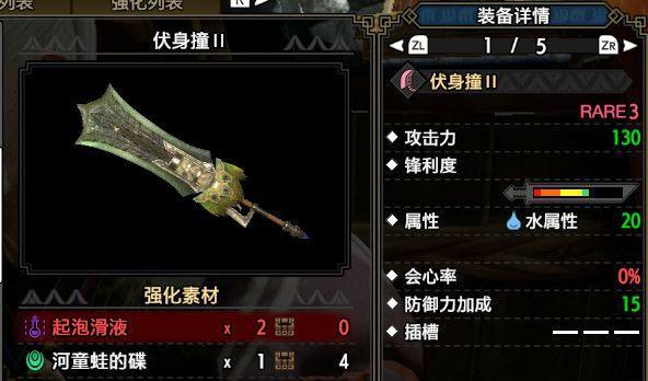 魔物獵人崛起-新手向大劍衍生武器分析 93