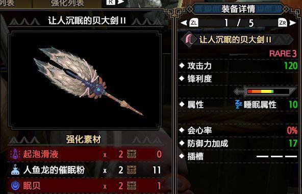 魔物獵人崛起-新手向大劍衍生武器分析 101