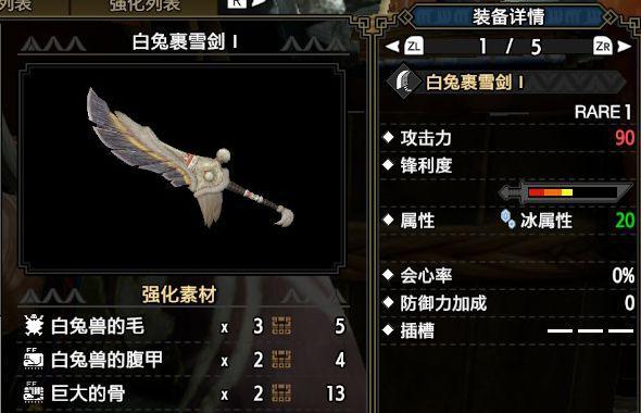 魔物獵人崛起-新手向大劍衍生武器分析 19