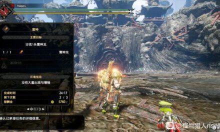 魔物獵人崛起-新手向輕弩開荒裝備選擇與配裝