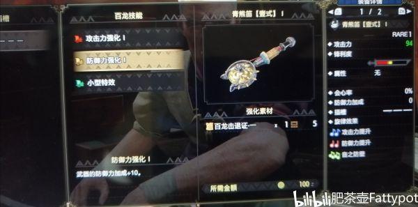 魔物獵人崛起-狩獵笛開荒裝備 7