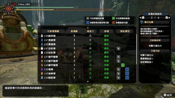 魔物獵人崛起-穿甲重弩逃課配裝 23