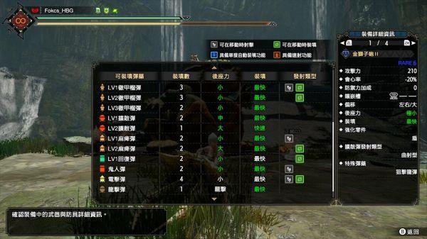 魔物獵人崛起-穿甲重弩逃課配裝 15