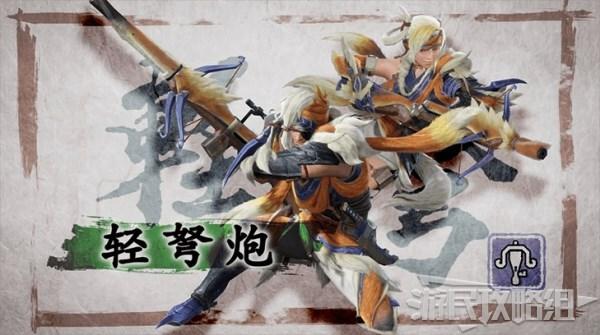魔物獵人崛起-萌新獵人開荒武器 31