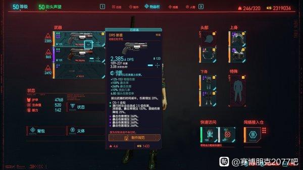 Cyberpunk2077–暴擊率傷害影響測試 3