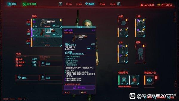 Cyberpunk2077–暴擊率傷害影響測試 5