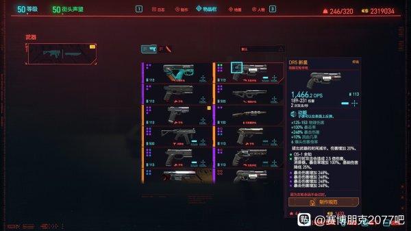 Cyberpunk2077–暴擊率傷害影響測試 13
