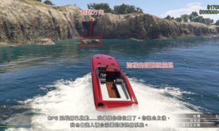 GTAOnline-佩里科島DLC莊園入侵精英挑戰