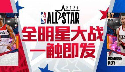 NBA2K21-銀河沃爾、銀河羅伊球員卡解析
