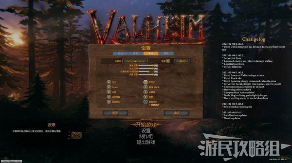 Valheim英靈神殿-全流程攻略 3