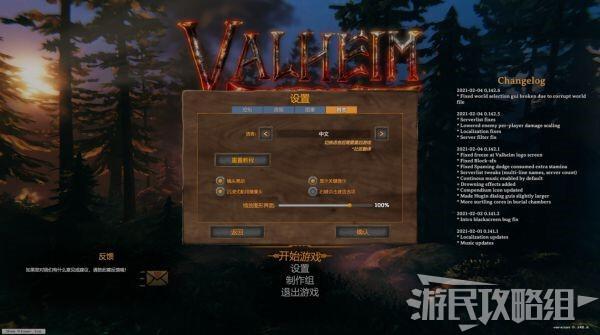 Valheim英靈神殿-全流程攻略 5