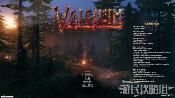 Valheim英靈神殿-全流程攻略 1