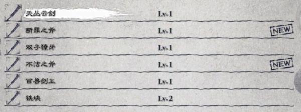 尼爾偽裝者-各類武器入手方式匯總 13