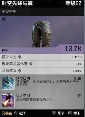 先驅者-騙術師近戰散彈build 11