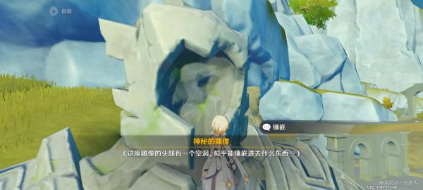 原神-世界任務淥華景畫攻略 23