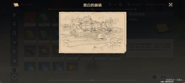 原神-世界任務淥華景畫攻略 5
