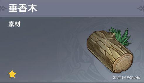 原神-各類木材收集位置分享 17