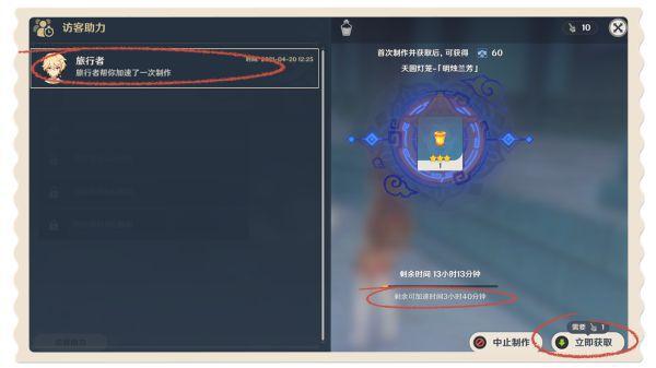 原神-塵歌壺基礎玩法前瞻 15