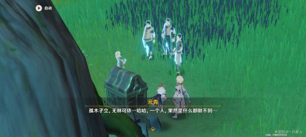 原神-孤木孑立無林可依任務攻略 25