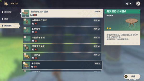 原神-如何玩塵歌壺 11