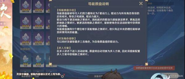 原神-導能原盤·緒論活動玩法攻略 9
