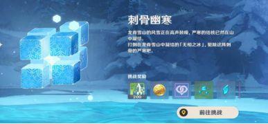 原神-無相之冰及打法攻略 1