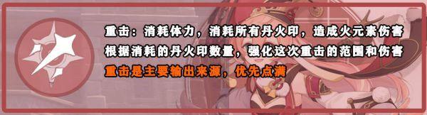 原神-煙緋技能及裝備搭配 5