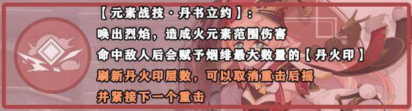 原神-煙緋技能及裝備搭配 7