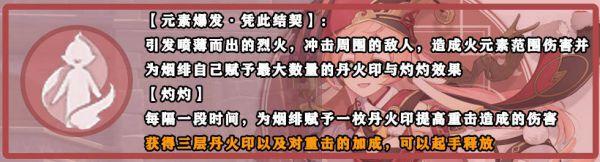 原神-煙緋技能及裝備搭配 9