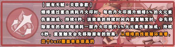 原神-煙緋技能及裝備搭配 11