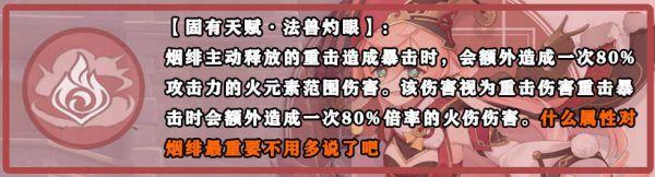 原神-煙緋技能及裝備搭配 13