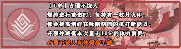 原神-煙緋技能及裝備搭配 17