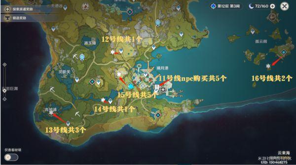 原神-煙緋突破材料收集路線規劃 7