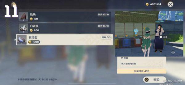 原神-煙緋突破材料收集路線規劃 9