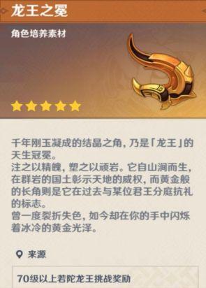 原神-若陀龍王一階段技能解析 7