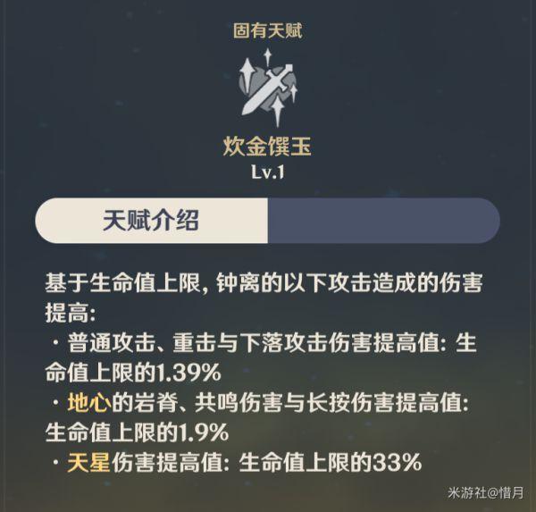 原神-鍾離全方位培養指南 5