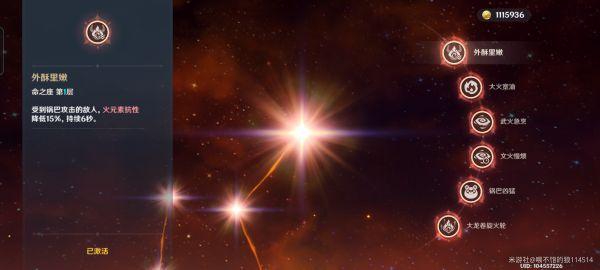 原神-香菱武器、聖遺物及命之座選擇指南 27