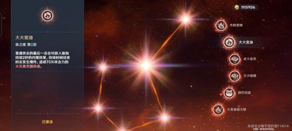 原神-香菱武器、聖遺物及命之座選擇指南 29