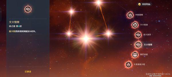 原神-香菱武器、聖遺物及命之座選擇指南 31