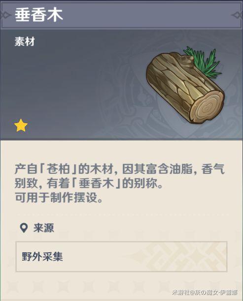原神-1.5版塵歌壺全木材收集位置分享 1